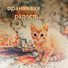Random image: зверушки-10-оранжевая-радость