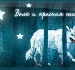 Random image: Волк-и-красная-шапочка