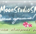Random image: баннер moonstudiosm