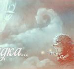 Random image: ёжик-в-тумане
