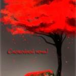 Random image: Открытка-спокойной-ночи-волк-спит