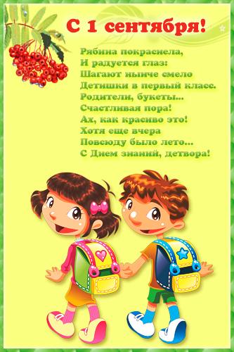 1сентября1