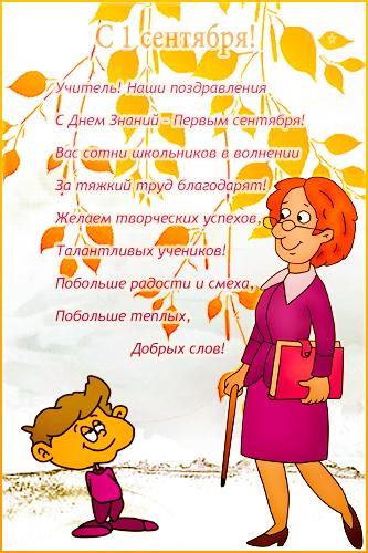 1сентября2