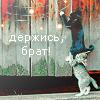 Random image: зверушки-держись,-брат-14